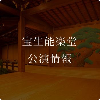宝生能楽堂公演スケジュール
