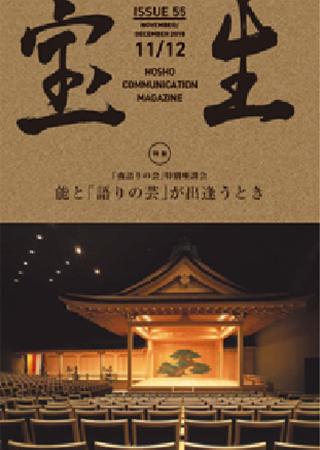 表紙:MOA美術館能楽堂 (静岡県熱海市)