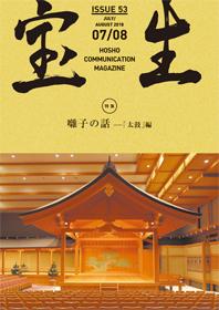 表紙:名古屋能楽堂 (老松)