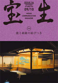 表紙:大濠公園能楽堂 (福岡市)