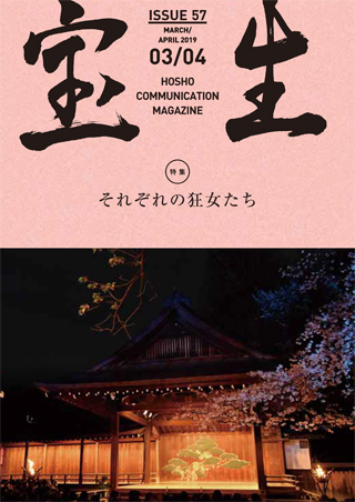 靖国神社能楽堂